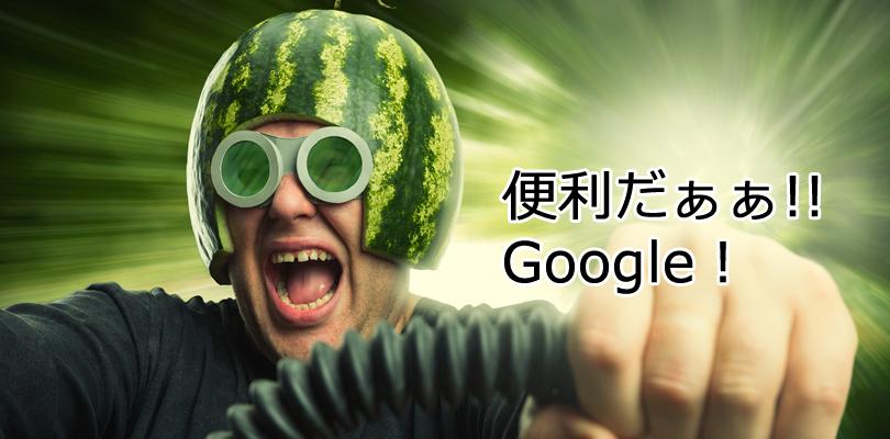 Googleの便利で無料サービス