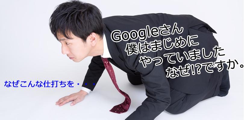 Googleにペナルティで順位下がる