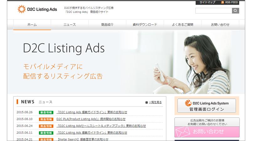 D2C Listing Ads