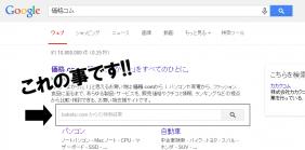 Googleの検索結果に謎のサイト内検索フォーム