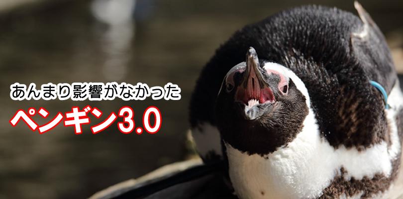 ペンギンアップデート3.0影響