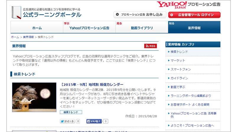 Yahoo!リスティング広告トレンド予想