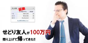 """友人が""""せどり""""で成功?売上100万円を突破した"""