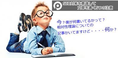 SEO対策を意識して文章を書く