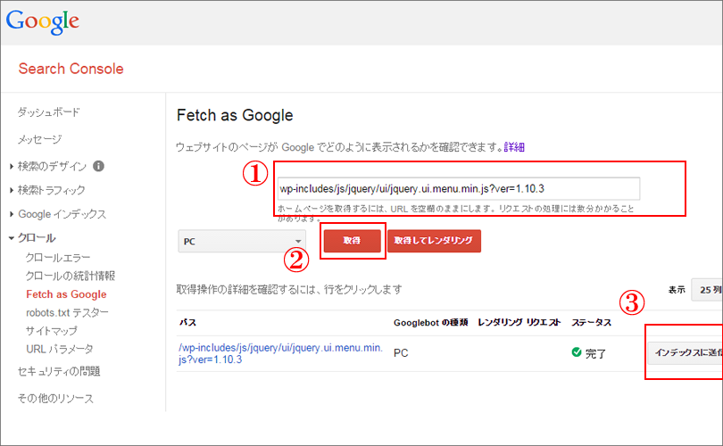 Fetch as Google使い方