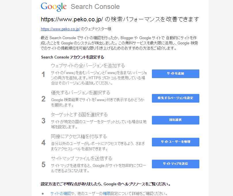 Google Search Consoleメール