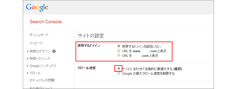GoogleウェブマスターSearch Console