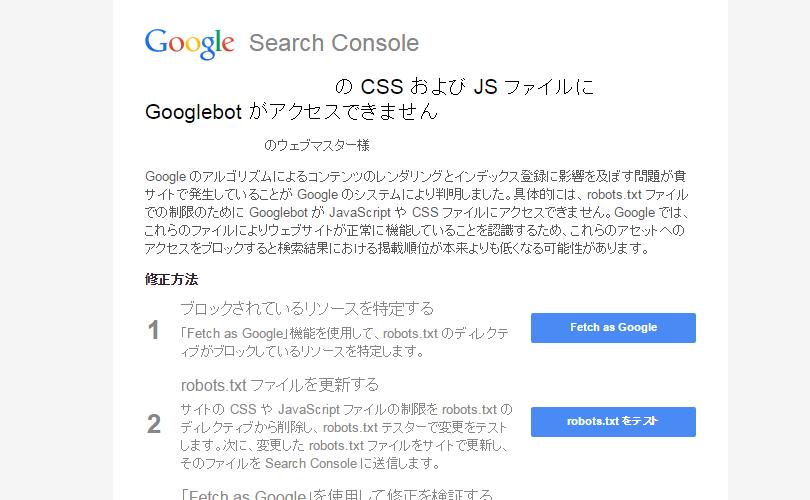 Search Consoleからの警告