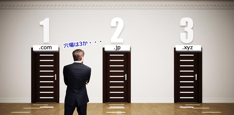 SEO対策を考えた場合のドメイン選定方法