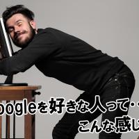 Googleが好きな人