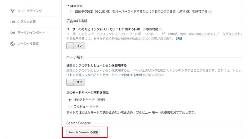 Search Consoleとの連動