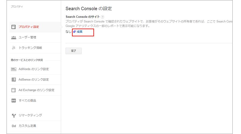 Search Consoleの連動