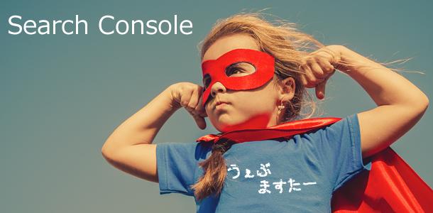 Search Console使い方