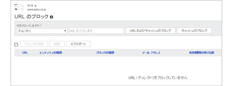 URL のブロック