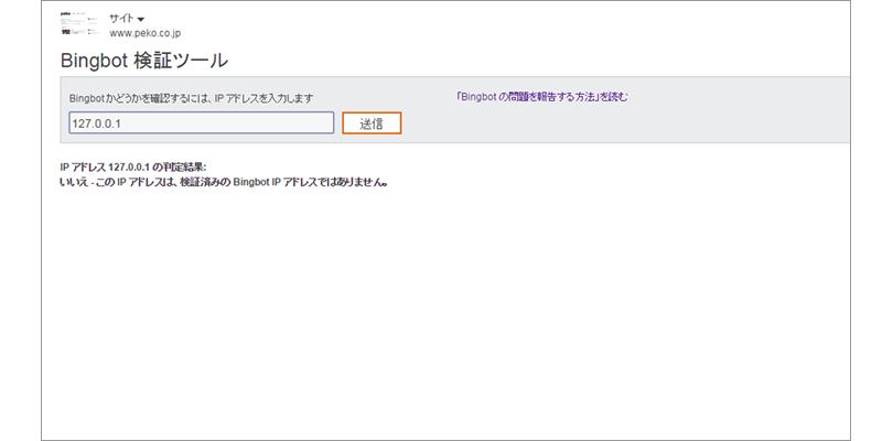Bingbot 検証ツール