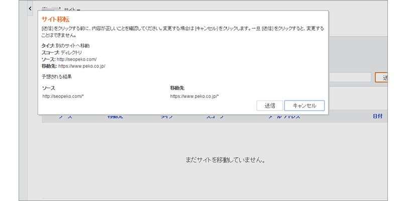 サイト移転の画像