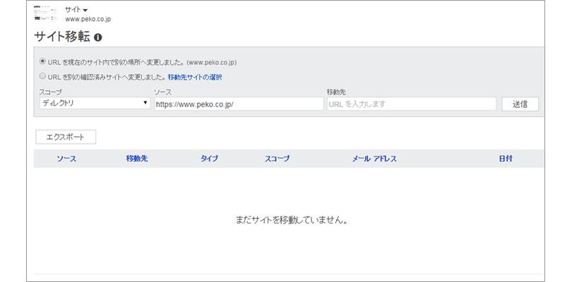 Bingサイト移転
