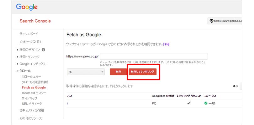 Googleサーチクローム