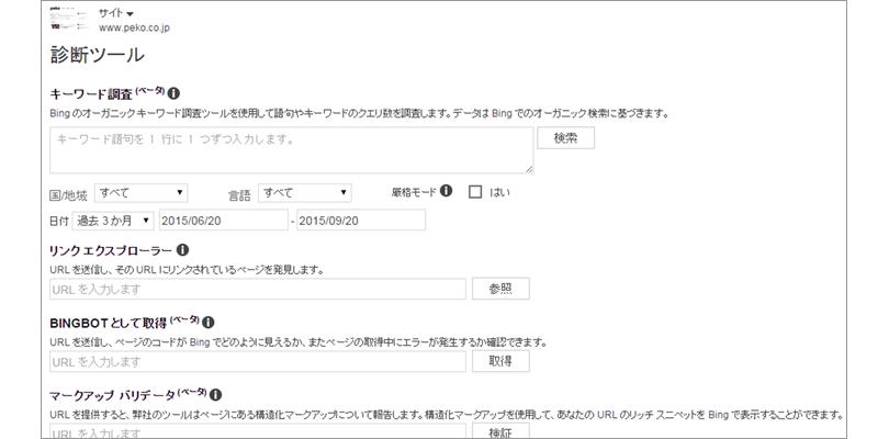 Bing診断ツール