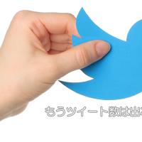 Twitterツイート数でない