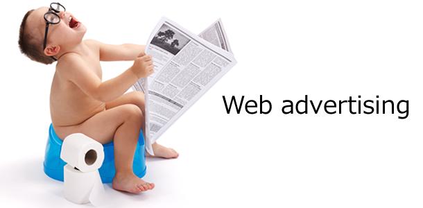 ウェブ広告について