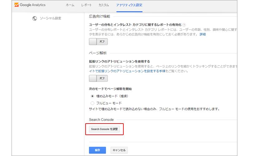 Search Consoleを調整