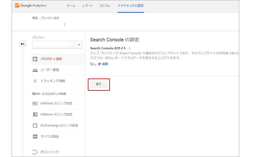 「Search Console の設定」に戻り「完了」をクリック