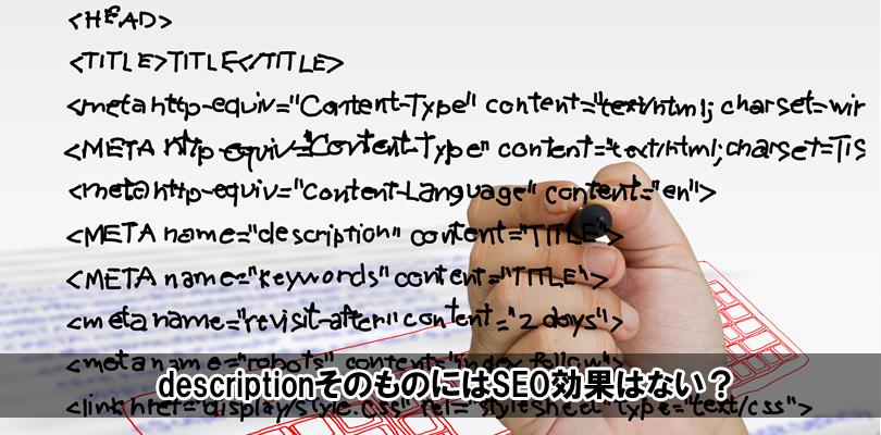 description(ディスクリプション)の最適なSEO設定