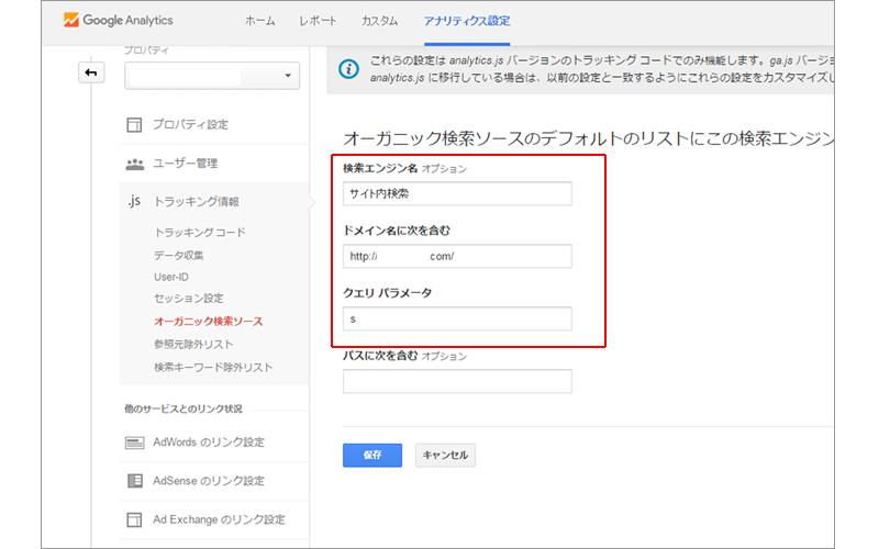 サイト内検索のアナリティクス設定