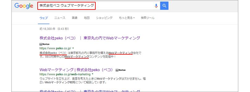 検索のディスクリプション
