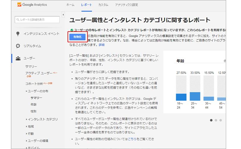 ユーザーの分布を設定