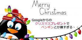 次のGoogleペンギンアップデート