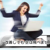 ウェブサイトスピードテスト