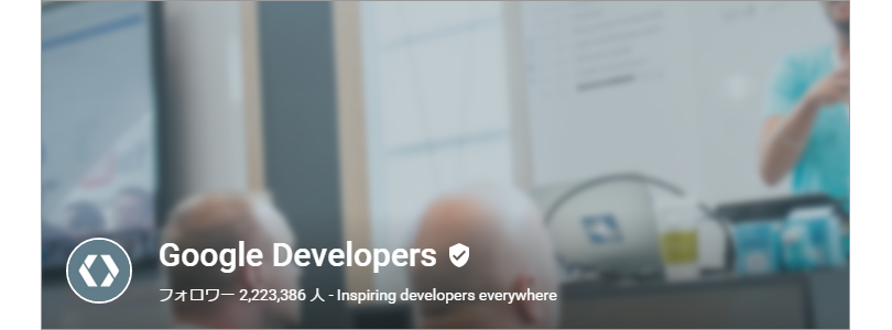 Google+の「Google Developers」