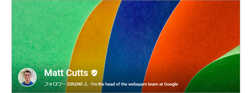 Matt CuttsのGoogle+