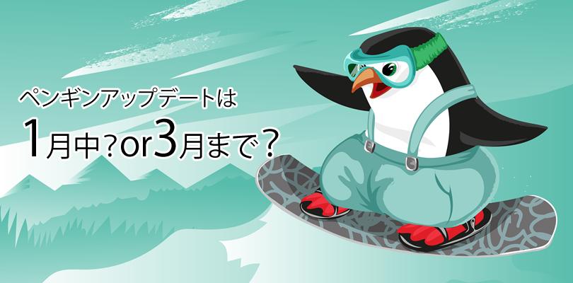 新ペンギンアップデート