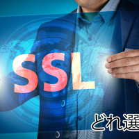 SSL証明書の選び方とSEO備忘録