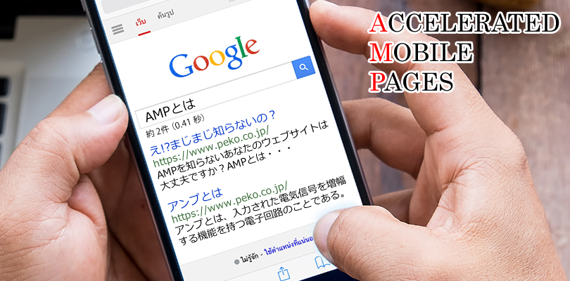 AMP(Accelerated Mobile Pages)って何