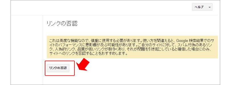 リンクの否認警告