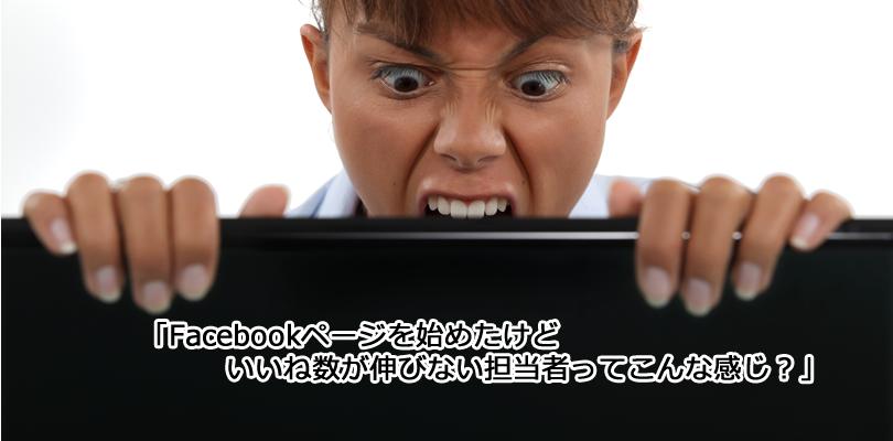 Facebookページを作成する前に考える5つのこと