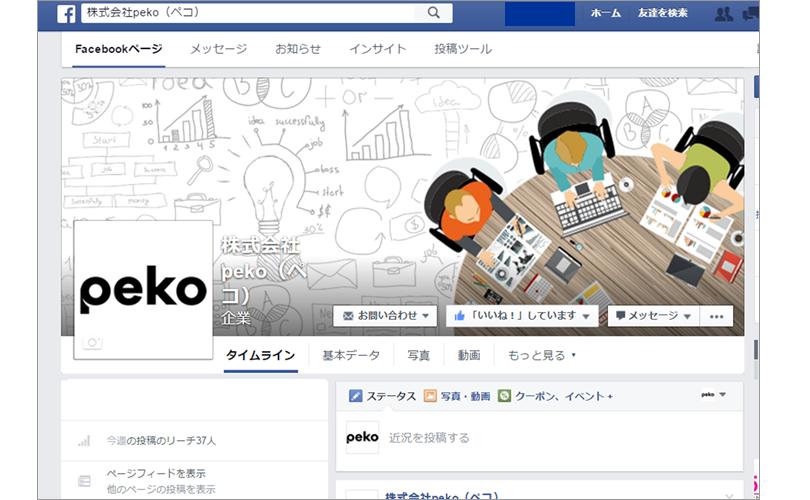 株式会社pekoのフェイスブックページ