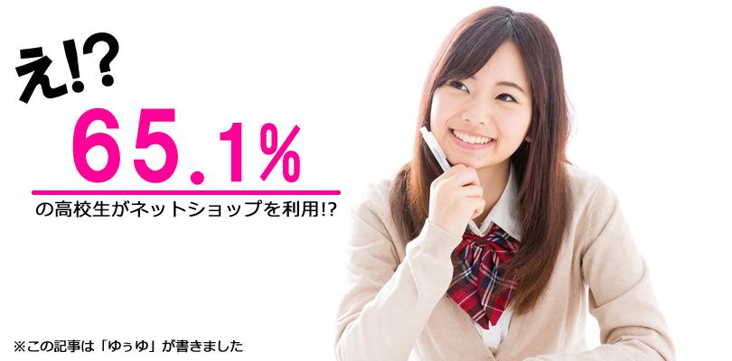 高校生の6割はネットショッピングを利用