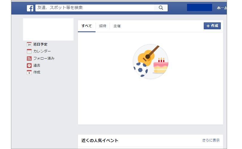 セミナーフェイスブック
