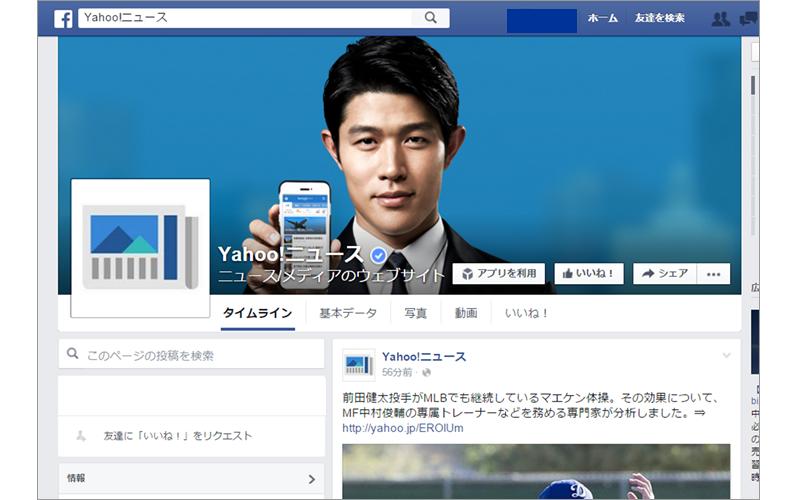 Yahoo!ニュースフェイスブック