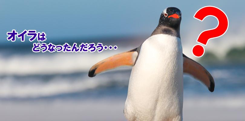 リアルタイムペンギンアップデート4.0