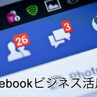Facebookでビジネスに使える3つのツールとそのメリット