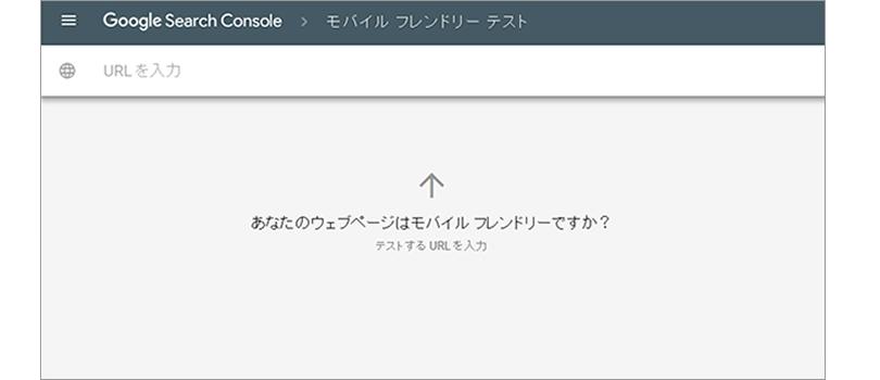 モバイルフレンドリーツールSearch Console