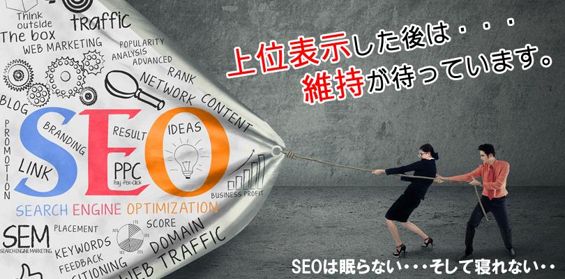 SEO対策でウェブサイトの検索上位を維持