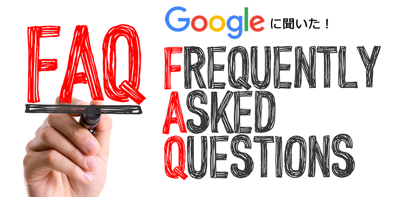 Googleが回答!パンダ・ペンギンアップデート、HTTPS化からAMP