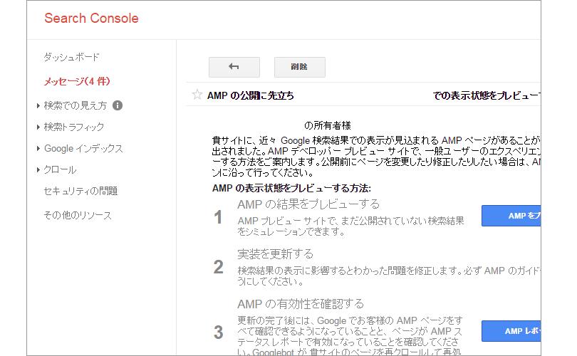 AMPのメッセージ表示